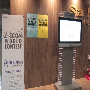 The 5th e-ICON World Contest Pirctures
